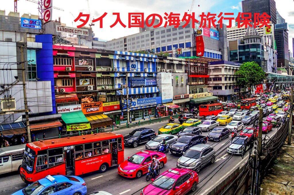 タイ入国に必要な海外旅行保険